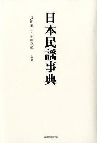 【100円クーポン配布中!】日本民謡事典/長田暁二/千藤幸蔵