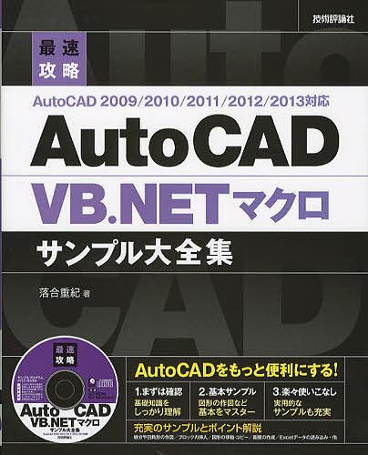 最速攻略AutoCAD VB.NETマクロサンプル大全集 落合重紀 SALE 激安通販専門店 3000円以上送料無料