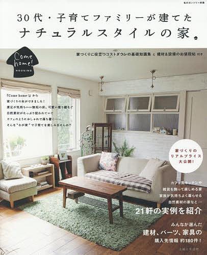 30代 子育てファミリーが建てたナチュラルスタイルの家 2020新作 Come home セール 登場から人気沸騰 HOUSING 3000円以上送料無料
