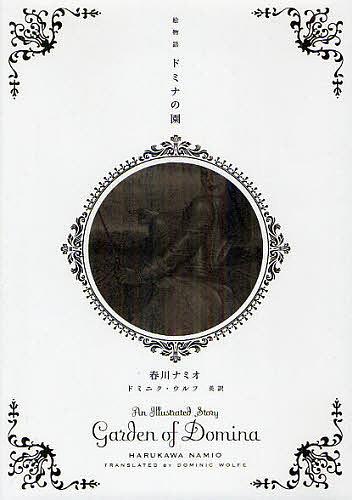 絵物語ドミナの園 春川ナミオ [正規販売店] 2020新作 ドミニク ウルフ 3000円以上送料無料