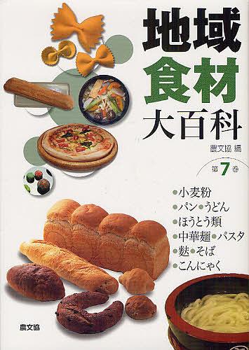 【100円クーポン配布中!】地域食材大百科 第7巻