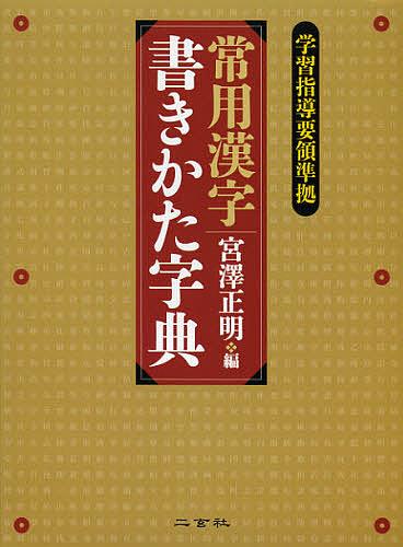 常用漢字書きかた字典 毎週更新 宮澤正明 無料サンプルOK 3000円以上送料無料
