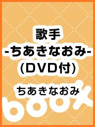 【100円クーポン配布中!】歌手-ちあきなおみ-(DVD付)/ちあきなおみ