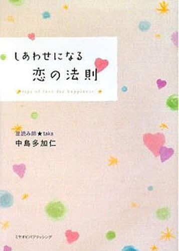 しあわせになる恋の法則 出荷 中島多加仁 3000円以上送料無料 感謝価格