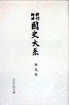 国史大系 第9巻 新装版/黒板勝美【合計3000円以上で送料無料】