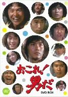 【100円クーポン配布中!】おこれ!男だ DVD-BOX/森田健作/石橋正次