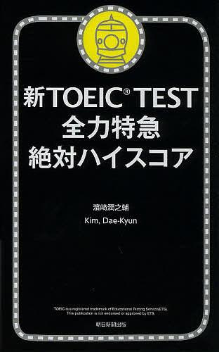新TOEIC TEST全力特急絶対ハイスコア/浜崎潤之輔/KimDae‐Kyun【3000円以上送料無料】