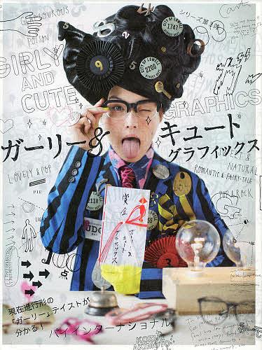 【100円クーポン配布中!】ガーリー&キュートグラフィックス 現在進行形の「ガーリー」テイストが分かる!