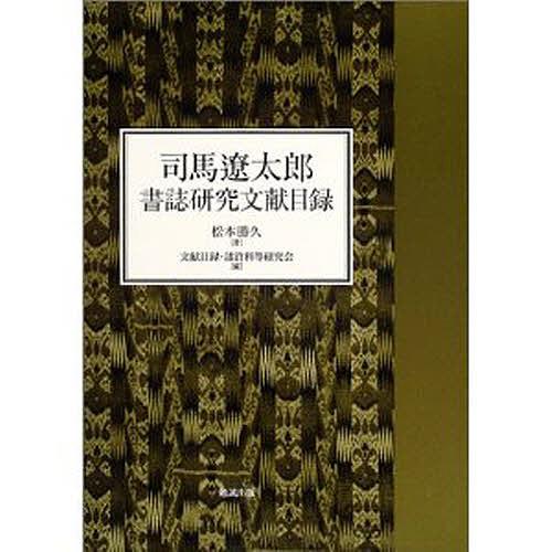 司馬遼太郎書誌研究文献目録 高品質 3000円以上送料無料 返品交換不可