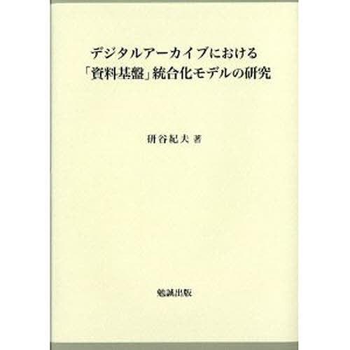 【100円クーポン配布中!】デジタルアーカイブにおける「資料基盤」統合化モデルの研究