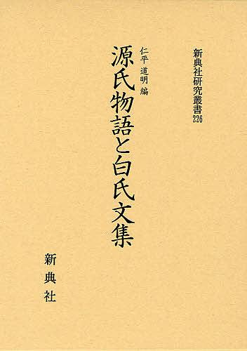 【100円クーポン配布中!】源氏物語と白氏文集/仁平道明