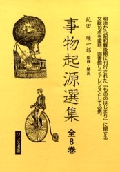 【100円クーポン配布中!】事物起源選集 全8巻