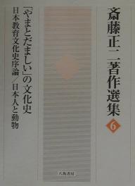 【100円クーポン配布中!】斎藤正二著作選集 6/斎藤正二