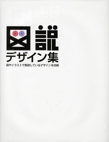 【100円クーポン配布中!】図説デザイン集 図やイラストで解説しているデザインを収録