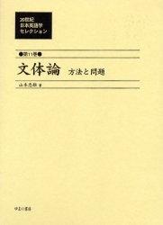 20世紀日本英語学セレクション 第11巻 復刻/山本忠雄【合計3000円以上で送料無料】