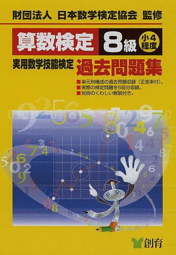 算数検定8級実用数学技能検定過去問題集 即納 記念日 小4程度 3000円以上送料無料 日本数学検定協会