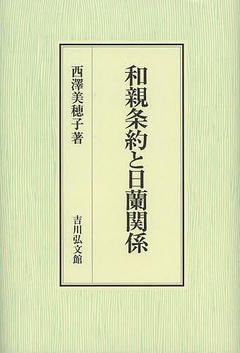 和親条約と日蘭関係/西澤美穂子