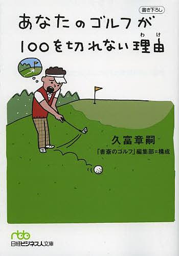 日経ビジネス人文庫 ひ4-1 送料無料(一部地域を除く) あなたのゴルフが100を切れない理由 わけ 書斎のゴルフ 3000円以上送料無料 久富章嗣 お洒落 編集部