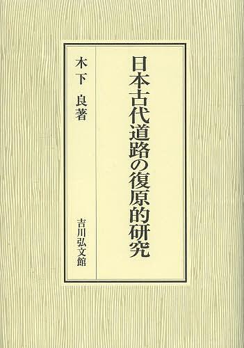 【100円クーポン配布中!】日本古代道路の復原的研究/木下良