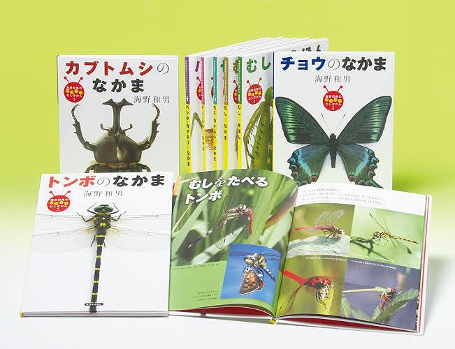 【100円クーポン配布中!】海野和男のワクワクむしずかん 全8巻