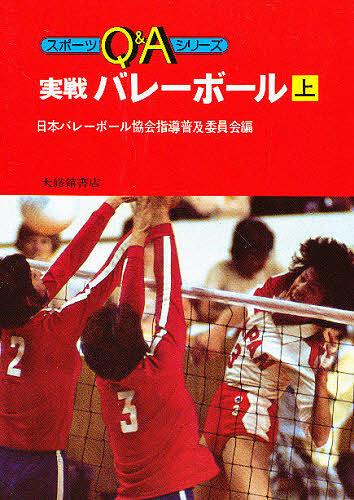スポーツQ Aシリーズ 時間指定不可 実戦バレーボール 即出荷 日本バレーボール協会指導普及委員会 上 3000円以上送料無料