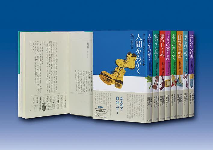 中学生までに読んでおきたい哲学 8巻セット/松田哲夫【合計3000円以上で送料無料】