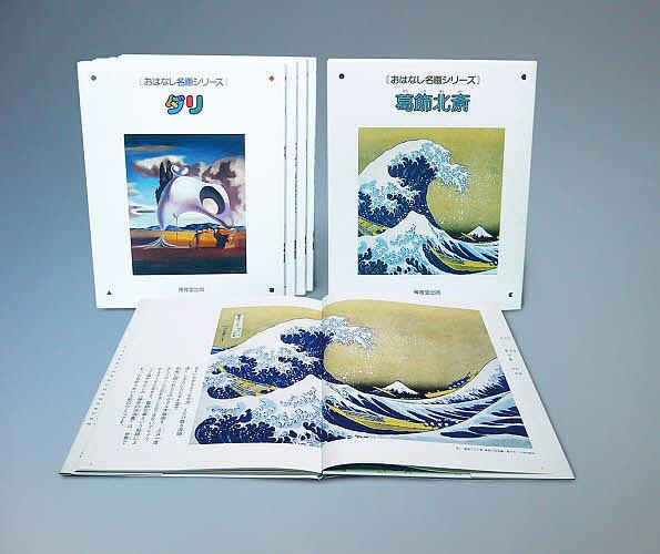【100円クーポン配布中!】おはなし名画シリーズ 第3期 全5巻
