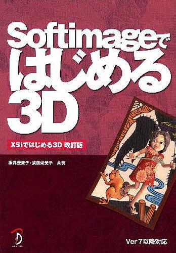 Softimageではじめる3D ファッション通販 坂井登美子 武藤栄美子 [宅送] 3000円以上送料無料