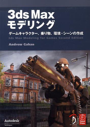 公式 3dsMAXモデリング ゲームキャラクタ 安値 A.ガーハン 3000円以上送料無料
