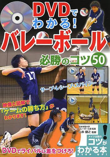 まとめ買い特価 コツがわかる本 新作続 DVDでわかる バレーボール必勝のコツ50 山本健之 3000円以上送料無料