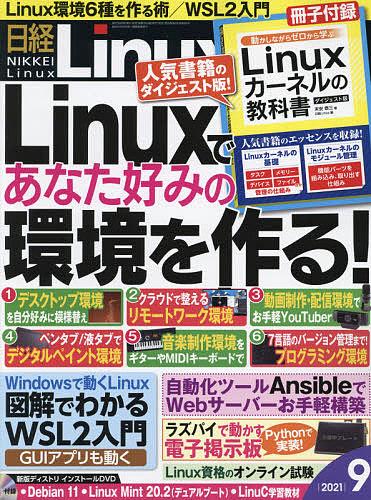日経Linux 2021年9月号 雑誌 70%OFFアウトレット 買収 3000円以上送料無料