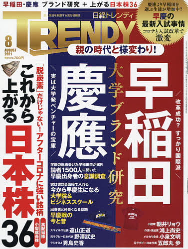 <title>日経トレンディ お値打ち価格で 2021年8月号 雑誌 3000円以上送料無料</title>