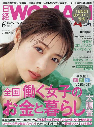 <title>日経ウーマン 2021年6月号 雑誌 3000円以上送料無料 本日の目玉</title>