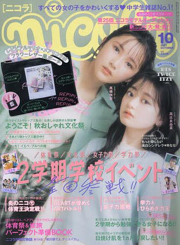市場 nicola ニコラ 店舗 2021年10月号 3000円以上送料無料 雑誌