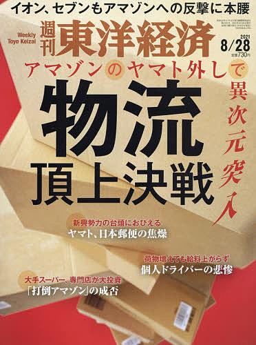 週刊東洋経済 2021年8月28日号【雑誌】【3000円以上送料無料】