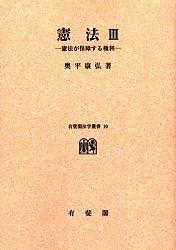 【100円クーポン配布中!】憲法 3 オンデマンド版/奥平康弘