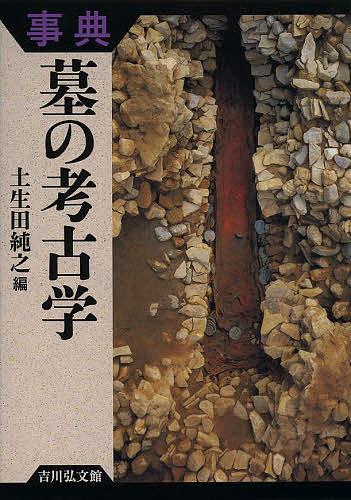 事典墓の考古学/土生田純之【合計3000円以上で送料無料】