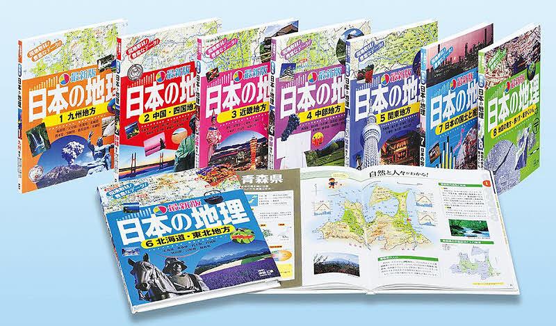 【100円クーポン配布中!】日本の地理 最新版 8巻セット/井田仁康