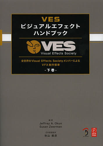 VESビジュアルエフェクトハンドブック 全世界のVisual Effects SocietyメンバーによるVFX制作標準 下巻 VES Visual Effects Society/JeffreyA.Okun/SusanZwerman/秋山貴彦