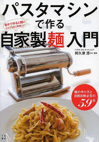 パスタマシンで作る自家製麺入門/阿久津浩一/レシピ【3000円以上送料無料】