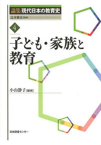 数量限定 論集現代日本の教育史 買収 4 3000円以上送料無料 辻本雅史