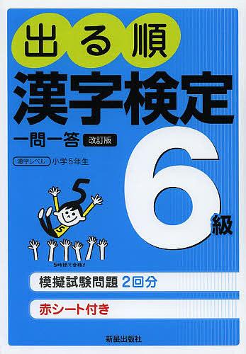 マート 出る順漢字検定6級一問一答 受験研究会 贈答品 3000円以上送料無料