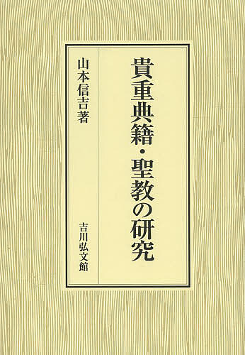 貴重典籍・聖教の研究/山本信吉