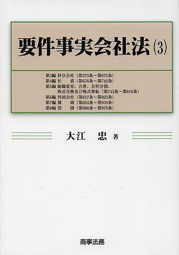 【店内全品5倍】要件事実会社法 3/大江忠【3000円以上送料無料】