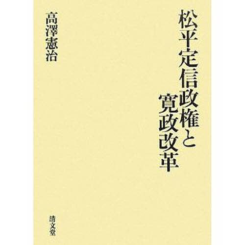 【100円クーポン配布中!】松平定信政権と寛政改革/高澤憲治
