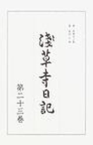 【100円クーポン配布中!】浅草寺日記 第23巻