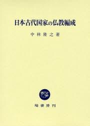 日本古代国家の仏教編成/中林隆之