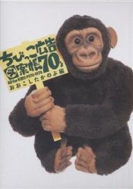 ランキングTOP10 ちびっこ広告図案帳70's Ad for 3000円以上送料無料 おおこしたかのぶ 保証 kids:1970~1974