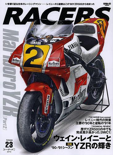 SAN-EI 一部予約 MOOK 大好評です RACERS 3000円以上送料無料 Vol.23 2013