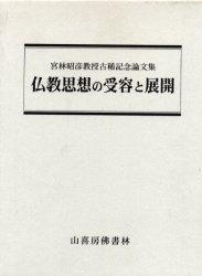 【100円クーポン配布中!】仏教思想の受容と展開